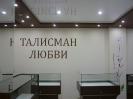 Талисман_1